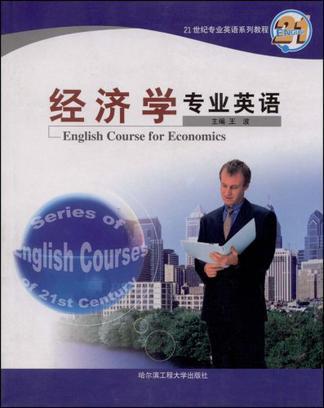 经济学专业英语