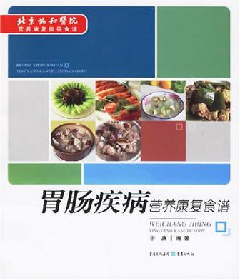 胃肠疾病营养康复食谱