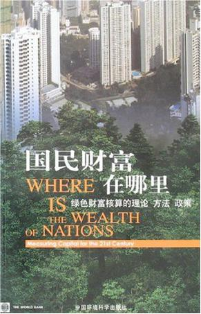 国民财富在哪里-绿色财富核算的理论 方法 政策