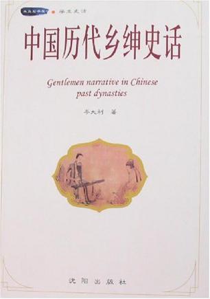 中国历代乡绅史话