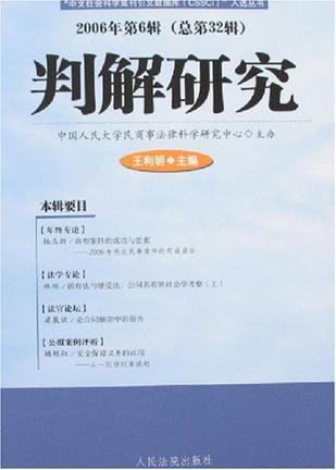 判解研究-2006年第6辑(总第32辑0