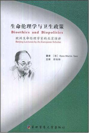 生命伦理学与卫生政策-欧洲生命伦理学家的北京演讲