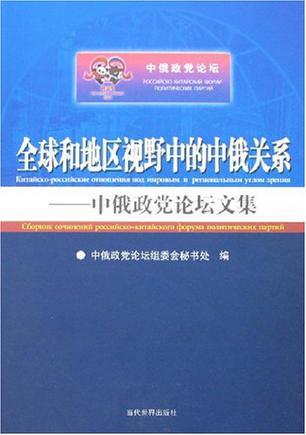 全球和地区视野中的中俄关系-中俄政党论坛文集
