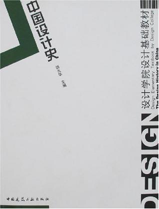 中国设计史