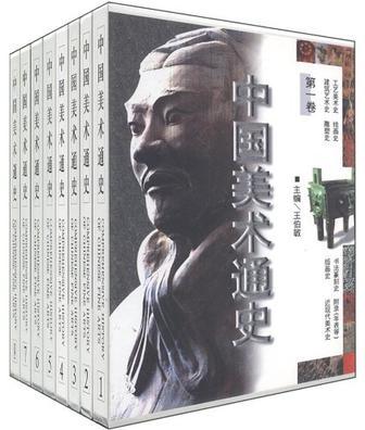 中国美术通史(共8册)