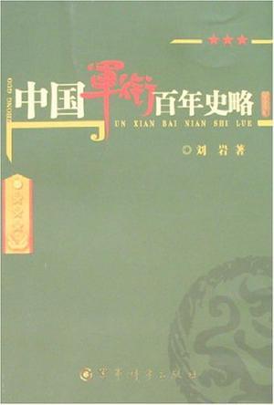 中国军衔百年史略