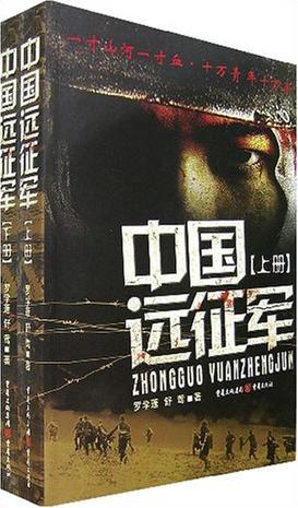 中国远征军(上下册)