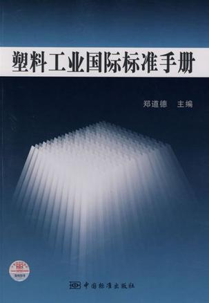 塑料工业国际标准手册