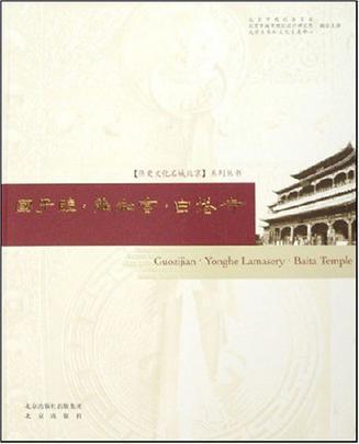 历史文化名城北京系列丛书(共9册)
