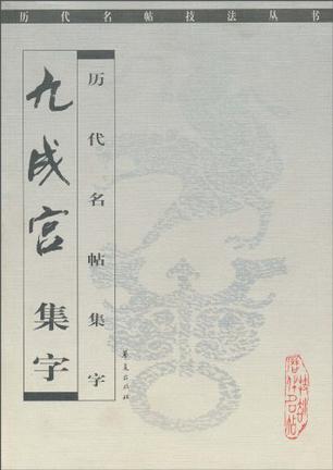 九成宫集字