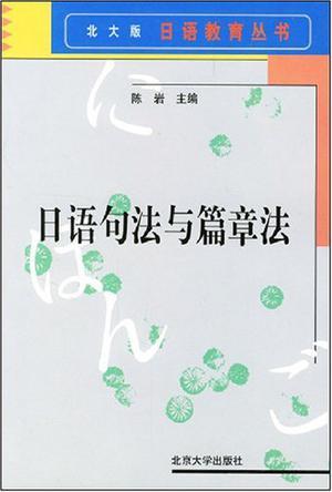 日语句法与篇章法