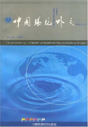 中国环境外交
