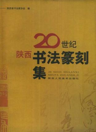 20世纪陕西书法篆刻集