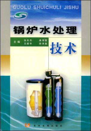 锅炉水处理技术