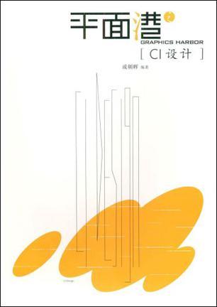 平面港之CI设计