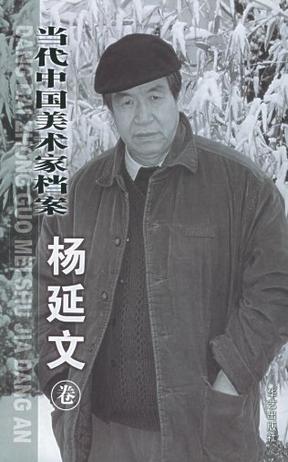 当代中国美术家档案.杨延文卷