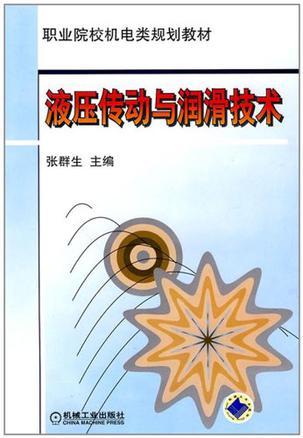 液压传动与润滑技术