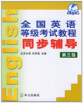 全国英语等级考试教程同步辅导