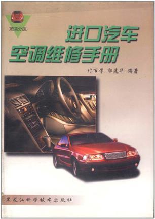进口汽车空调维修手册(欧美分册)