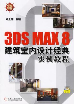 3DS MAX 8建筑室内设计经典实例教程