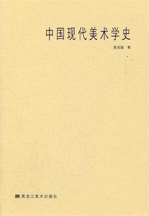 中国现代美术学史