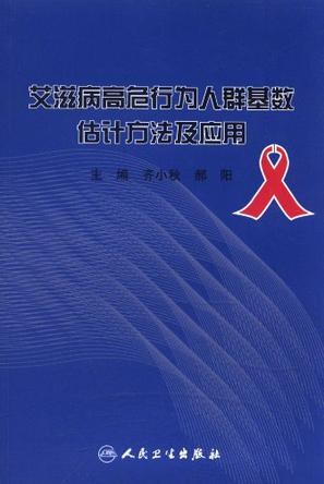 艾滋病高危行为人群基数估计方法及应用
