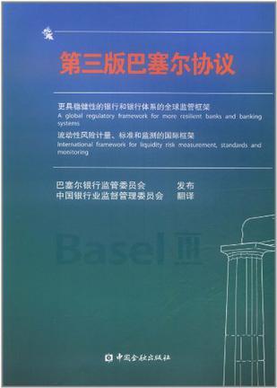 《第三版巴塞爾協議》txt,chm,pdf,epub,mobi電子書下載