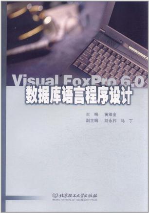 数据库语言程序设计