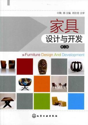 家具设计与开发