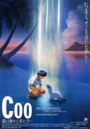 Coo: 遠い海から来たクー