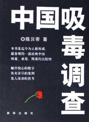 中国吸毒调查