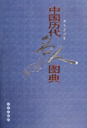 中国历代名人图典
