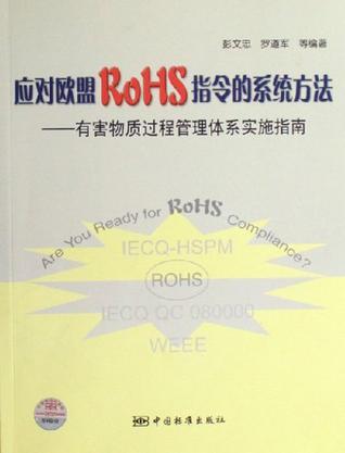 应对欧盟RoHS指令的系统方法