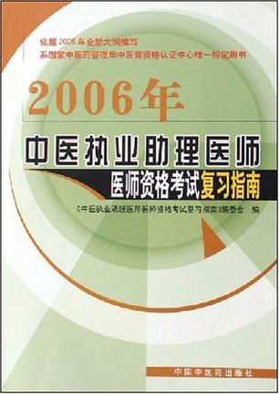 2006年中医执业助理医师医师资格考试复习指南
