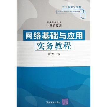 网络基础与应用实务教程