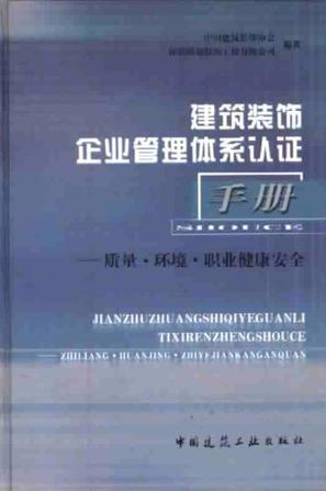 建筑装饰企业管理体系认证手册
