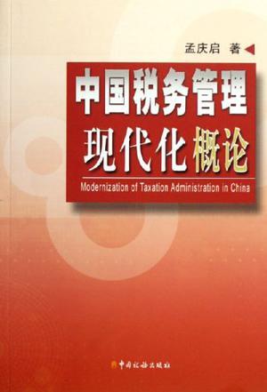 中国税务管理现代化概论
