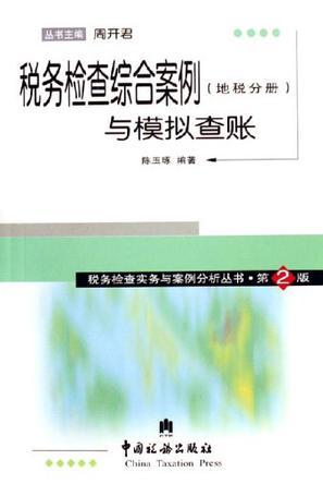 税务检查综合案例与模拟查账(地税分册)