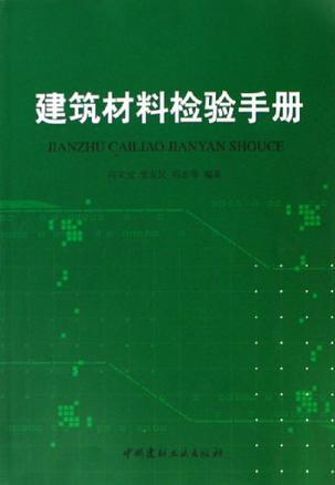建筑材料检验手册