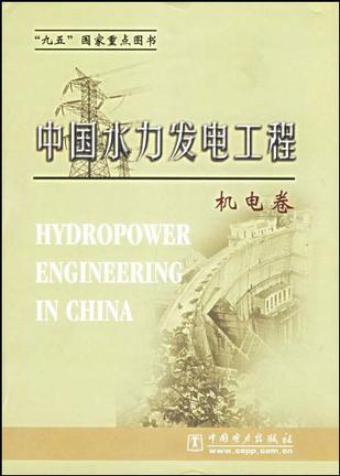 中国水力发电工程(机电卷)