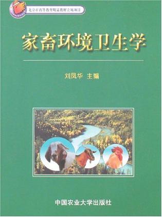 家畜环境卫生学