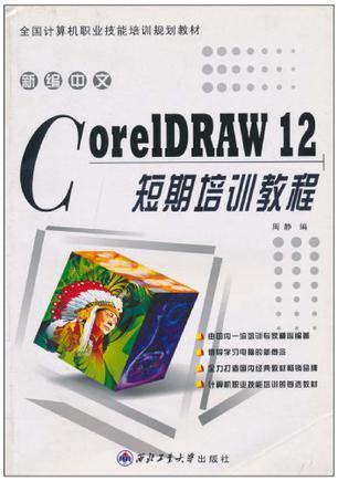 新编中文CorelDRAW12短期培训教程