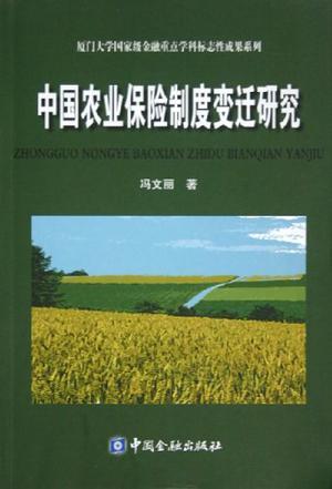 中国农业保险制度变迁研究