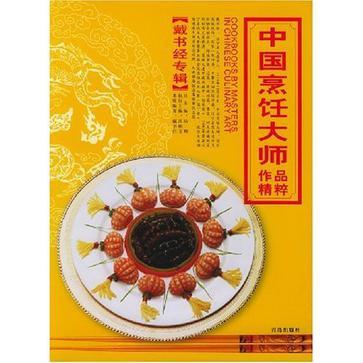 中国烹饪大师作品精粹·戴书经专辑