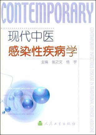 现代中医感染性疾病学