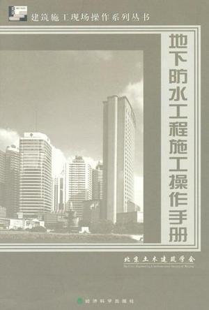 地下防水工程施工操作手册