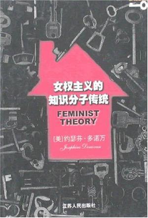 女权主义的知识分子传统