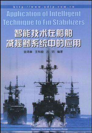 智能技术在船舶减摇鳍系统中的应用