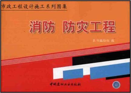 市政工程设计施工系列图集  消防  防灾工程(上、下)