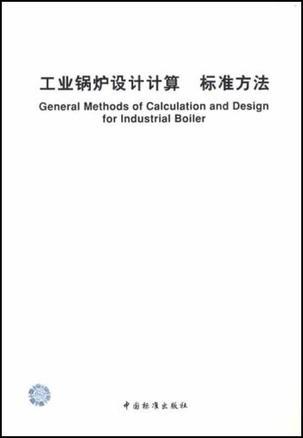 工业锅炉设计计算 标准方法